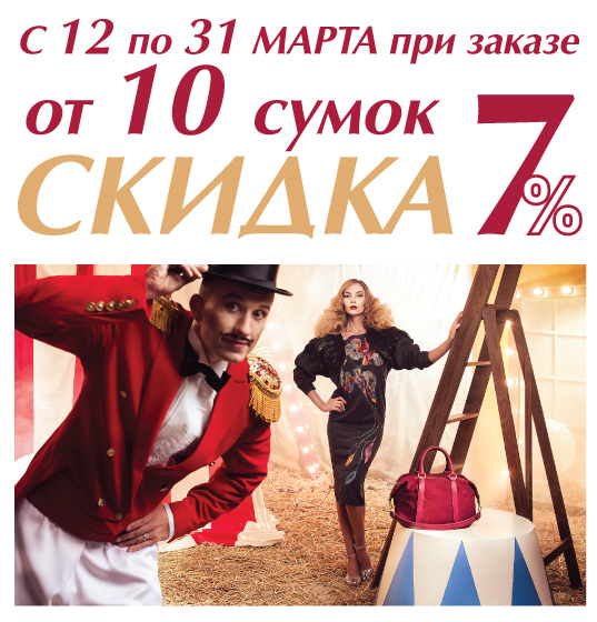 При заказе 10 сумок скидка 7%